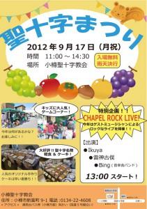 2012 小樽 聖十字まつり